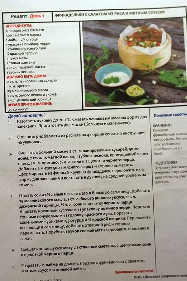др рецепт 1