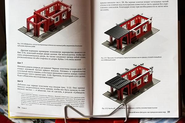 сборка конструктора Лего книга для детей и взрослых