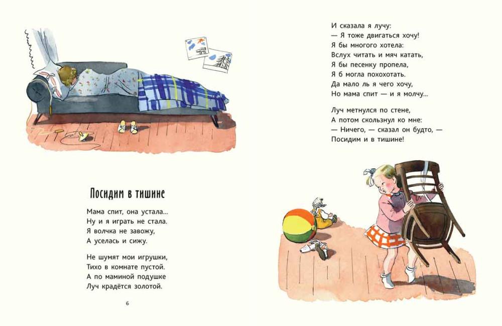 Blagina2