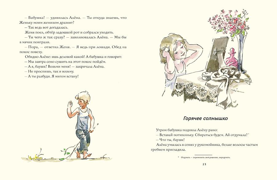 solnushko-4