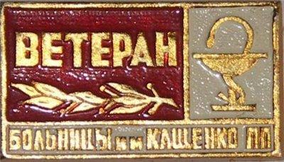 кащенко ветеран