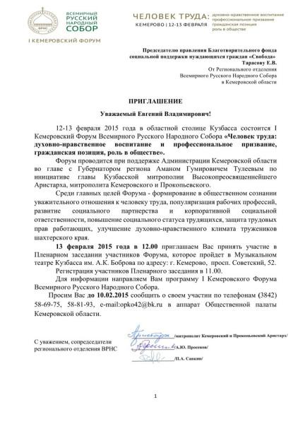 Приглашение Тарасова