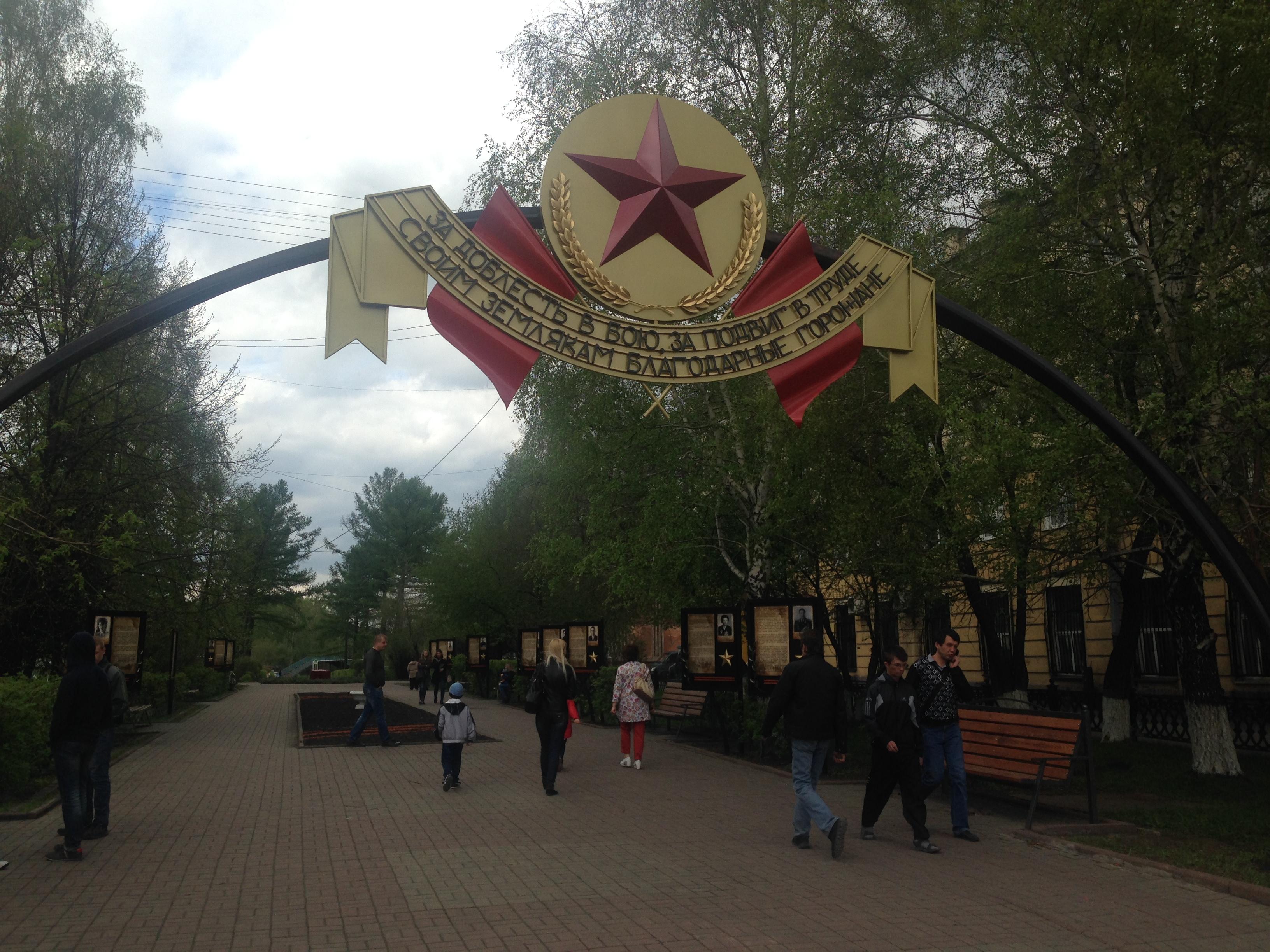 Аллея Героев в Ленинске  red4esnok 51c02d84604