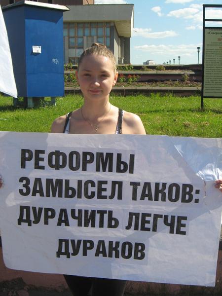1 июля 2012 года, Северодвинск, пикет за отмену ФЗ-83