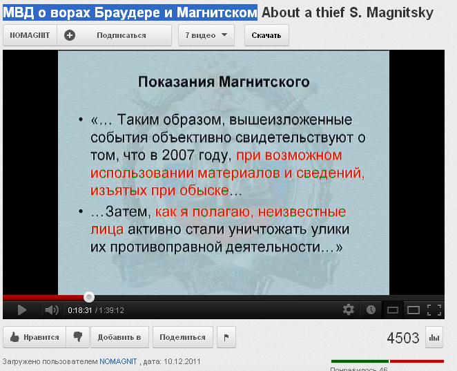 показания Магнитского -кто украл-