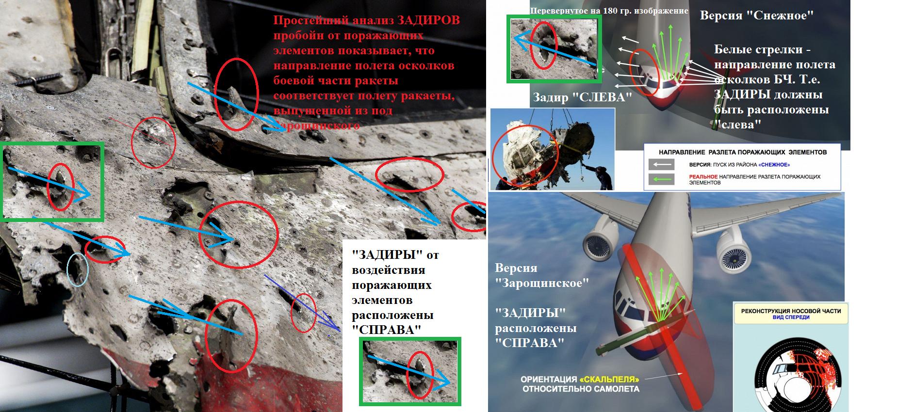 Направление задиров  - ракета запущенная из под Зарощинское.png