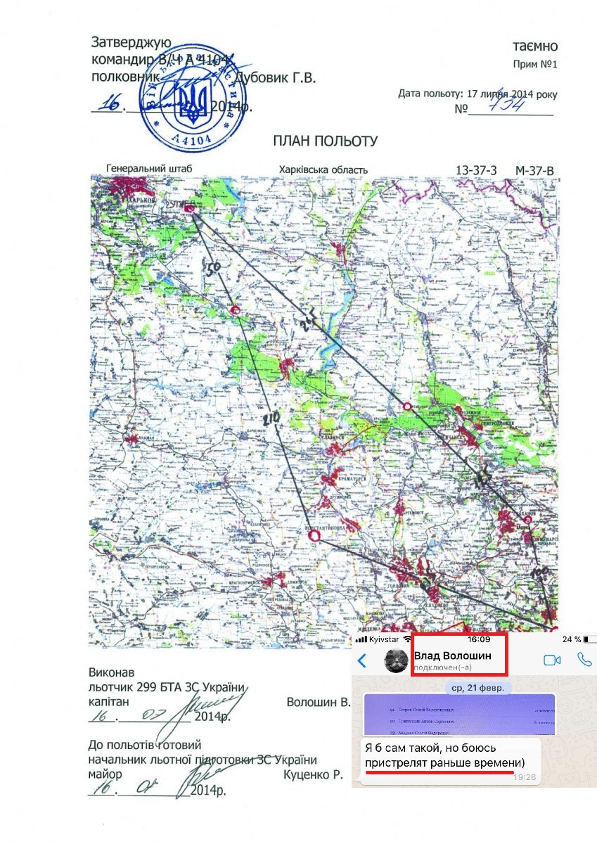 план полета на 17-ое.jpg