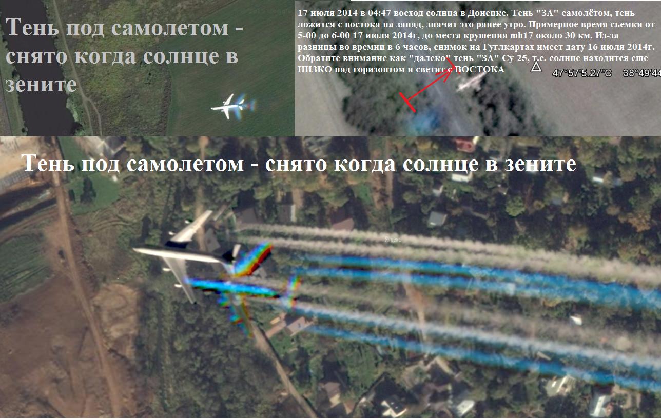 тень от самолета на спутниковом снимке.png