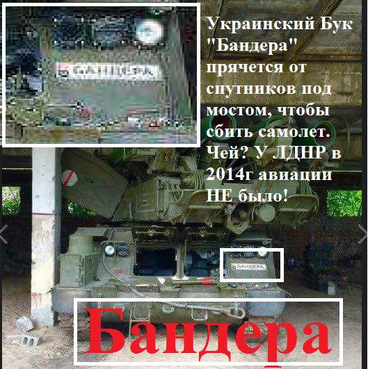 Украинский бук под мостом ПРЯЧЕТСЯ ОТ СПУТНИКОВ, чтобы из засады сбить самолёт. Вероятно mh17. У ЛДНР авиации НЕ было..png