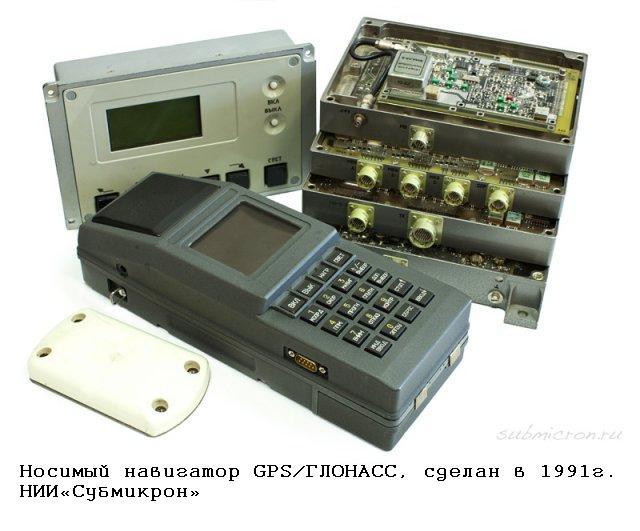 НОСИМЫЙ ГЛОНАСС 1991Г