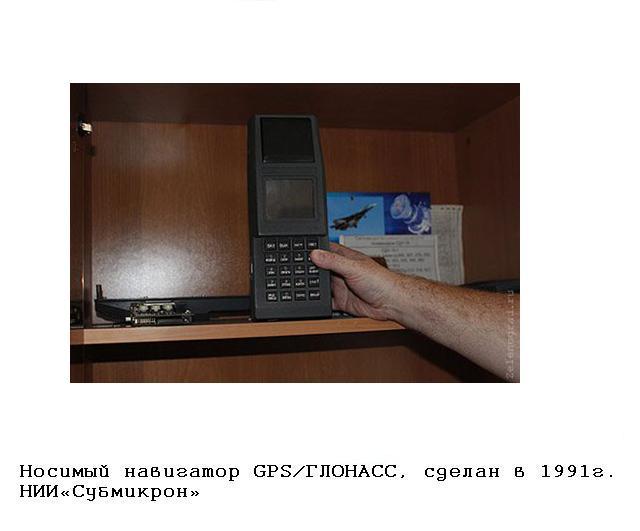 НОСИМЫЙ ГЛОНАСС 1991Г 2