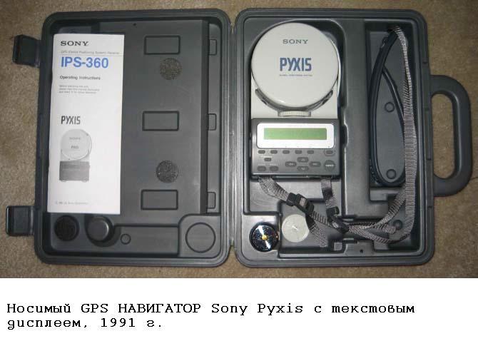НОСИМЫЙ GPS 1991Г