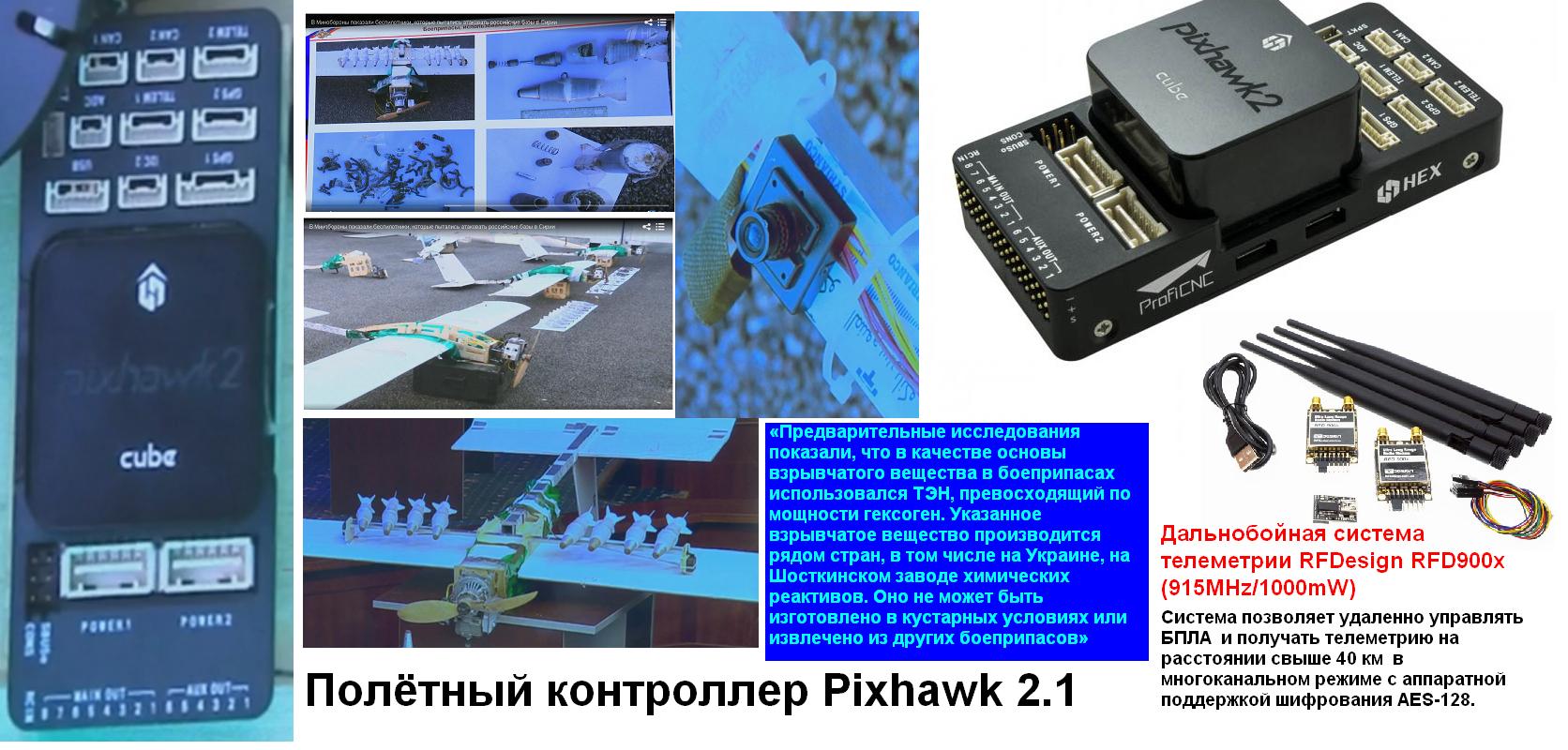 Полетный контроллер террористов.PNG