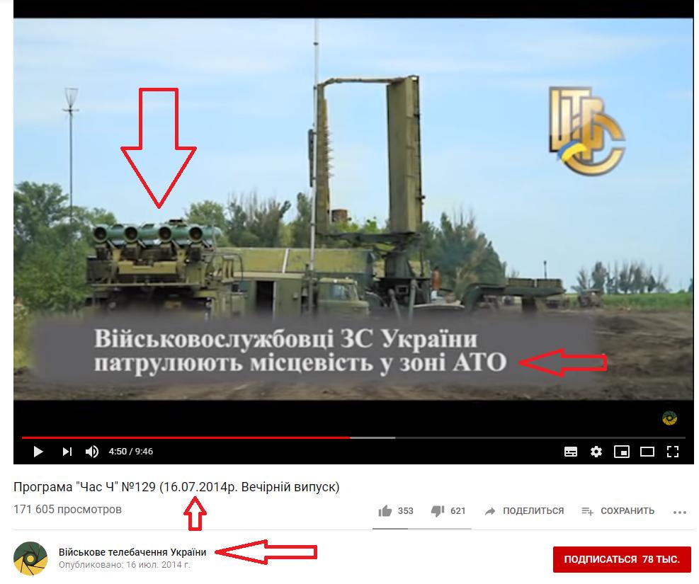 украинские буки в зоне ато.png