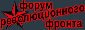 Форум Революционного фронта