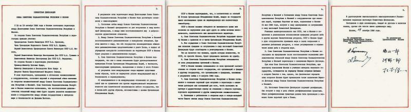 Декларация 1956 года