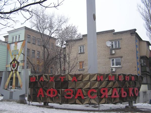 SHahta_Zasyadko_003