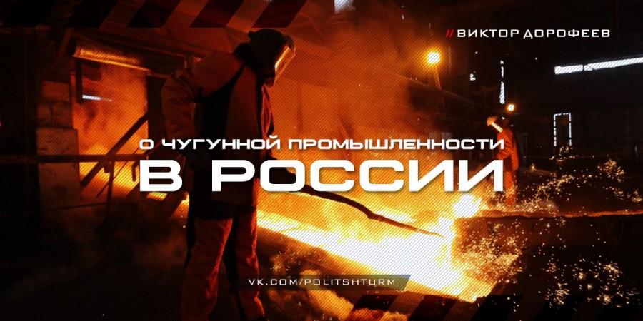 Чугунно-крымские достижения Путина