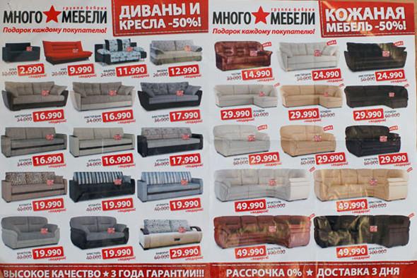 продажа мебели на авито в челябинске
