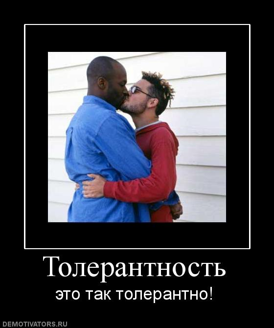 tolerantnost1