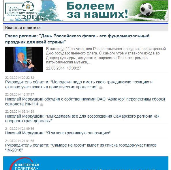 FireShot Screen Capture #162 - 'Новости Самары и Самарской области - Информационный портал Волга-Ньюс - www_vninform_ru' - www_vninform_ru