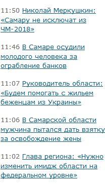 FireShot Screen Capture #163 - 'Новости онлайн - Новости' - 63_ru_text_newsline_2014_08_22__p=1#r835262