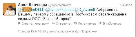 Алла Волчкова (AllaVolchkova) в Твиттере