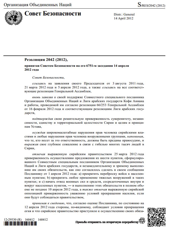 daccess-dds-ny.un.org-doc-UNDOC-GEN-N12-295-30-PDF-N1229530.pdf-OpenElement(2)