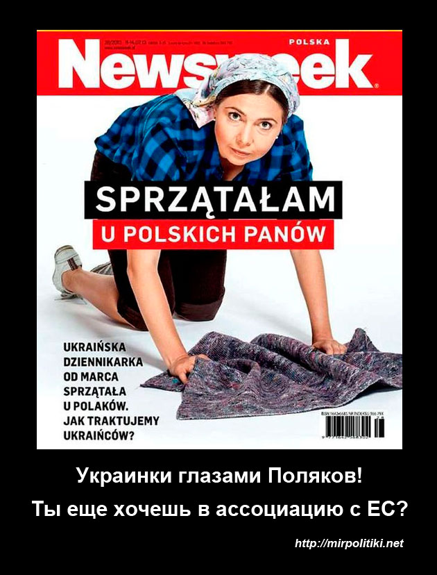 Украинки глазами Поляков! Ты еще хочешь в ассоциацию с ЕС?