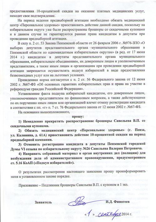 _заявление-2