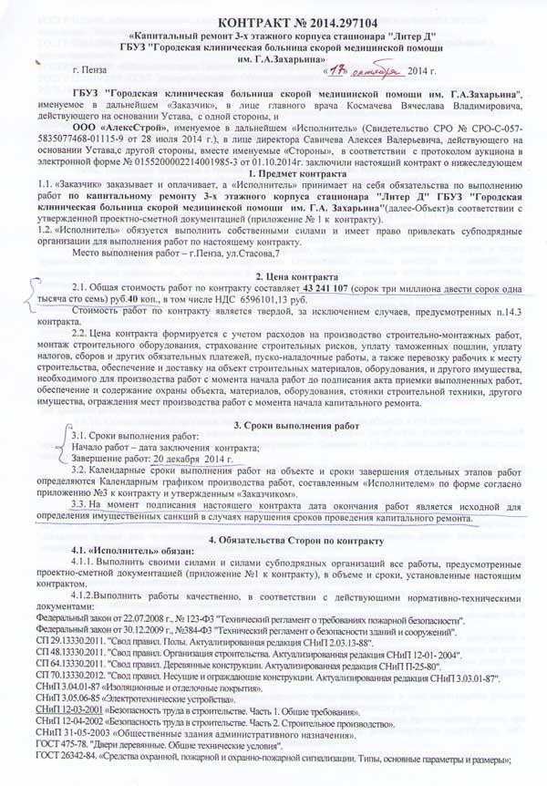 _контракт--1
