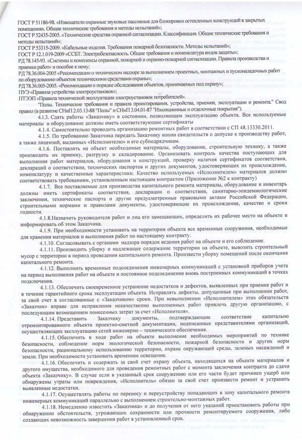 _контракт--2