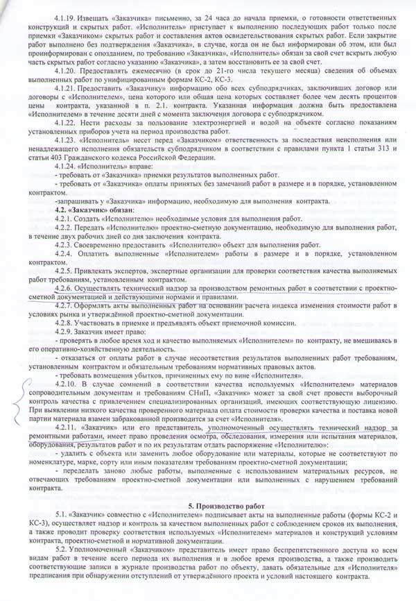 _контракт--3