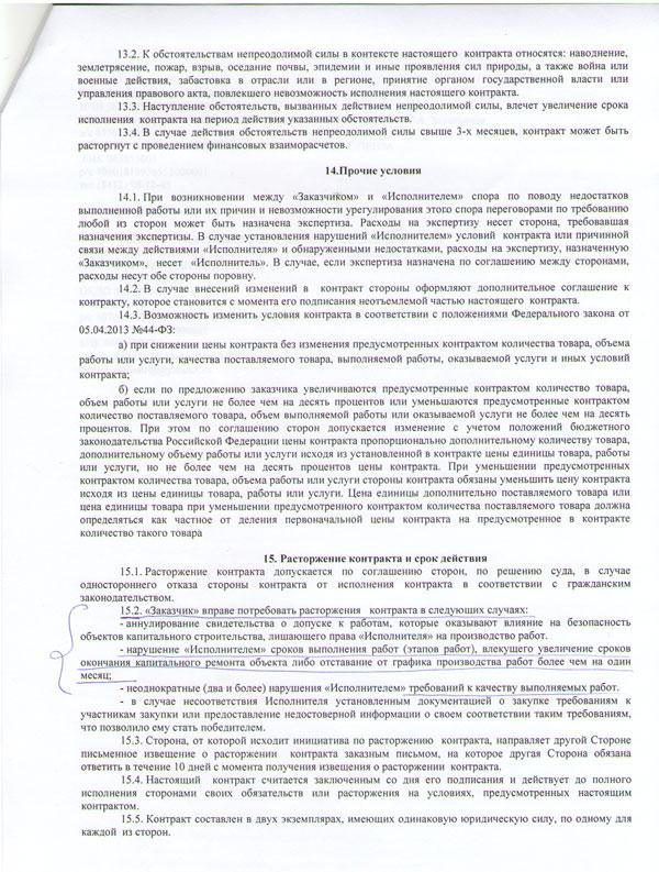 _контракт--7