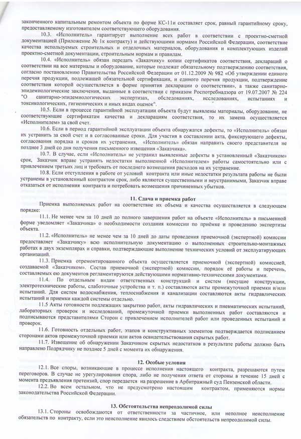 _контракт--6