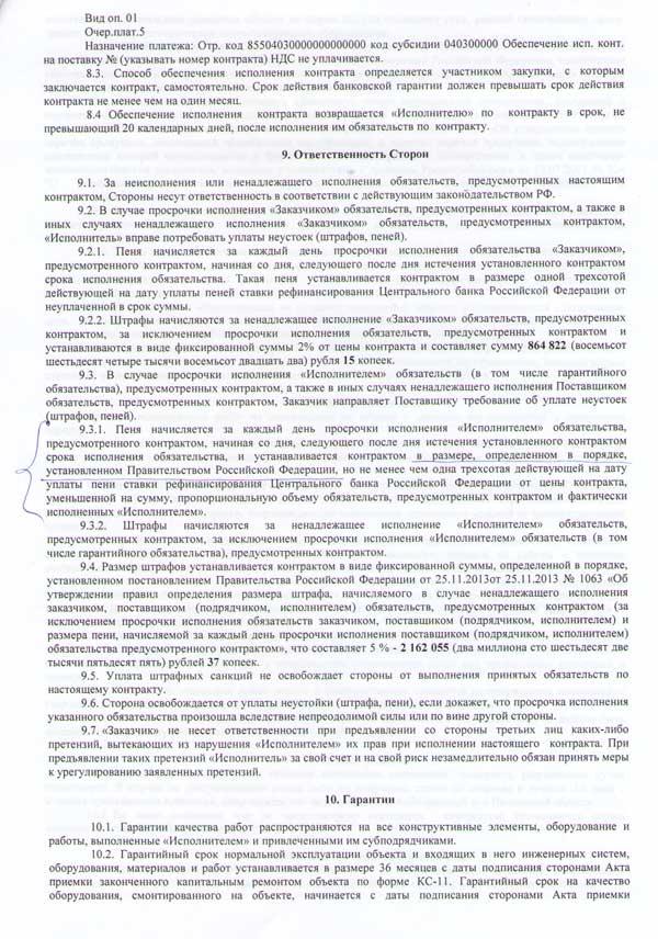 _контракт--5