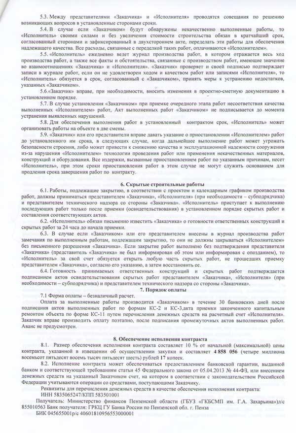 _контракт--4