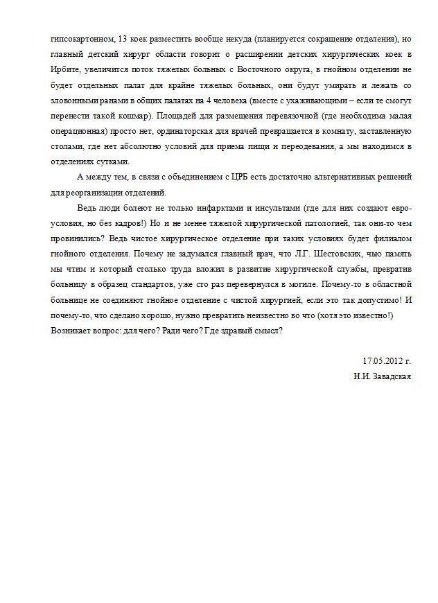 Обращение Н.И. Завадской, 2 стр.