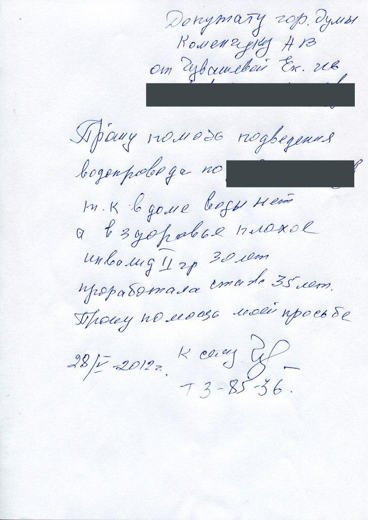 Письмо-просьба жительницы города