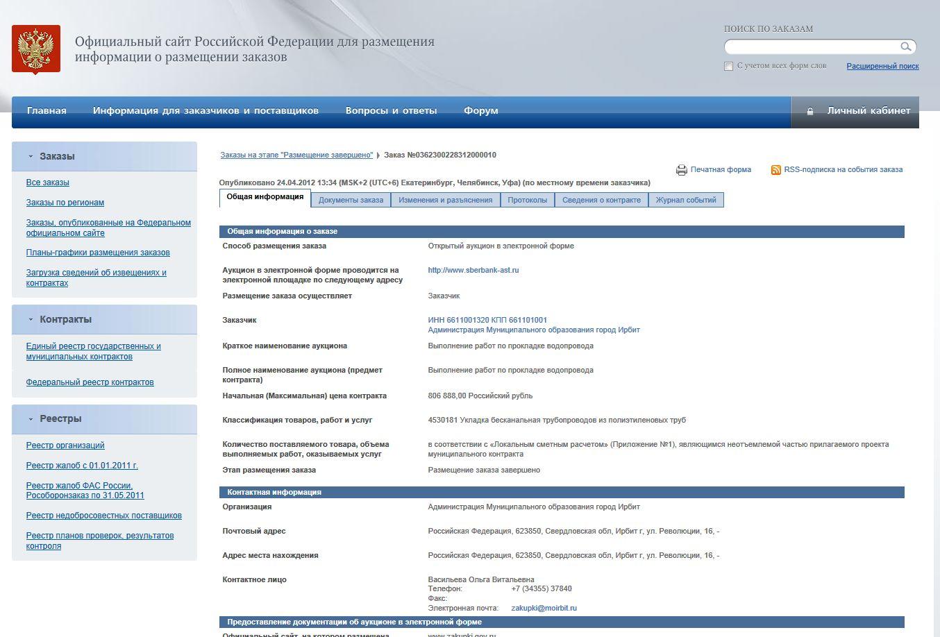 Скриншот с сайта эл. торгов