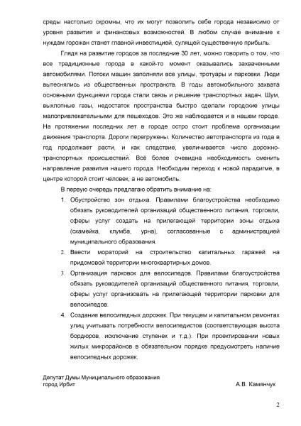 Письмо Г.А. Агафонову, стр. 2