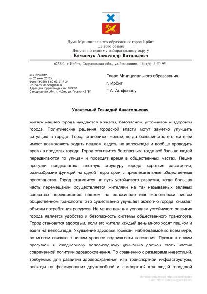 Письмо Г.А. Агафонову, стр. 1
