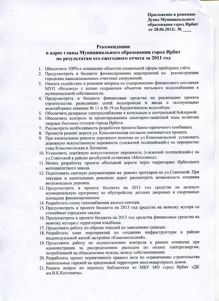 Рекомендации Г.А. Агафонову, стр.1