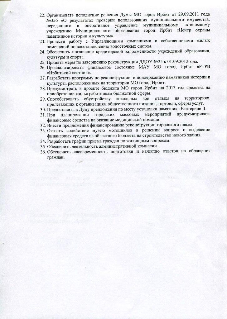 Рекомендации Г.А. Агафонову, стр.2