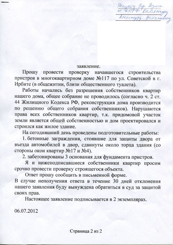 Обращение от жителей дома ул. Советская, 117 (Ирбит)