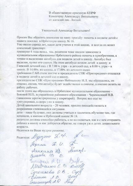 Обращение от жителей п. Лесной (на 2 стр.), 1 стр.