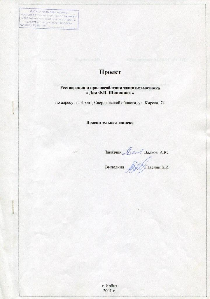 Проект датирован 2001 г. Ремонт начался в 2003 г.