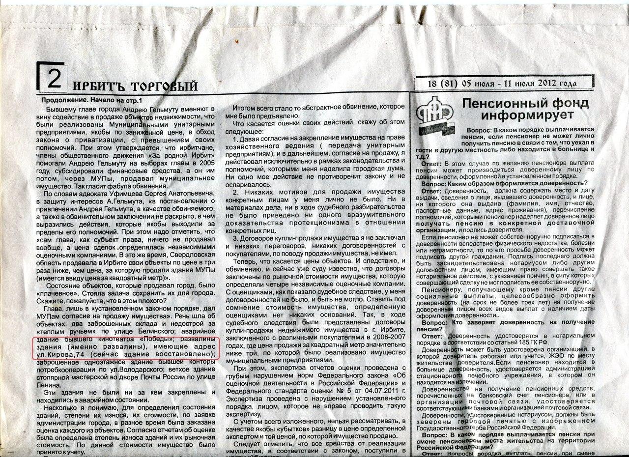 Газетное враньё