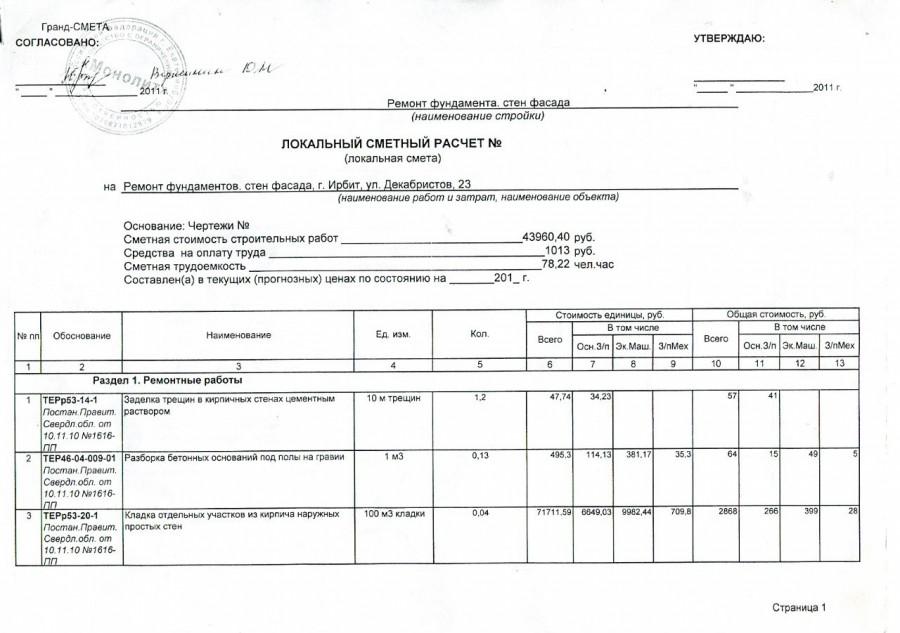 Смета ремонта на ул. Декабристов, 23