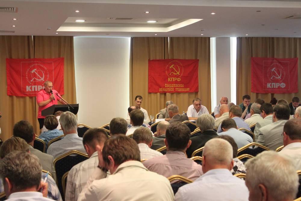 11-12 августа 2012 года состоялась XLIV отчетно-выборная конференция Свердловского областного отделения КПРФ.